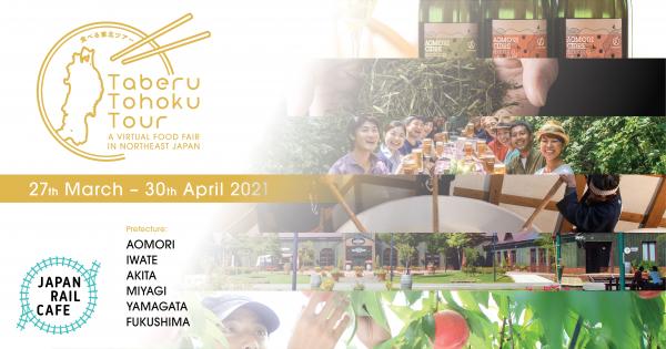 Taberu Tohoku Tour (27 Mar – 30 Apr): Exploring Northeast Japan through your palates