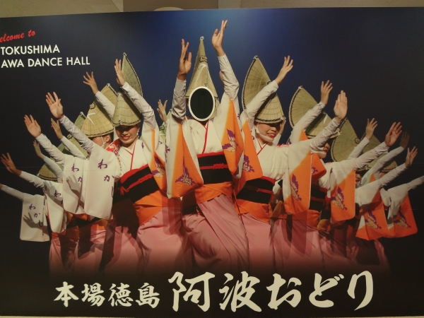 Awa odori: The history and performance of Japan's largest folk dance festival